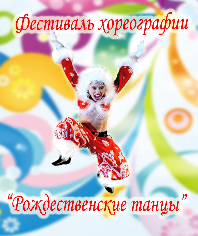Календарь фестивалей